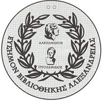 "H μία όψη του αργυρού εύσημου που εξέδωσε η Ελλάδα με την μέριμνα των ""Φίλων της Βιβλιοθήκης της Αλεξανδρείας"", από ιδέες και φιλοτεχνικές προτάσεις του Συμβουλίου της."