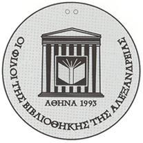 """Η άλλη όψη του αργυρού εύσημου που εξέδωσε η Ελλάδα. Το εύσημο, με απόφαση της Διεθνούς συναντήσεως στην Αθήνα, το 1988, των ανά τον κόσμο μελών των """"Φίλων της Βιβλιοθήκης της Αλεξανδρείας"""", αναγνωρίσθηκε και καθιερώθηκε ως έχει, στην Ελληνική, ως η μόνη διεθνής διάκριση η οποία θα απονέμεται σε πρόσωπα που αιτιολογημένα έχουν συμβάλει στην επαναβίωση και στην επίτευξη του προορισμού και των στόχων της Βιβλιοθήκης της Αλεξανδρείας."""
